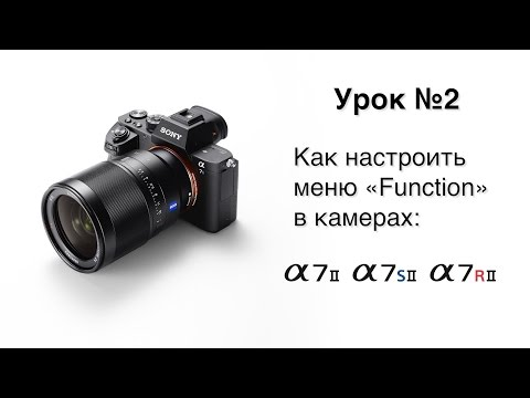 Альфа Мастерство | Урок 2 | Как настроить меню «Function» в камерах Alpha 7M2, 7SM2 и 7RM2