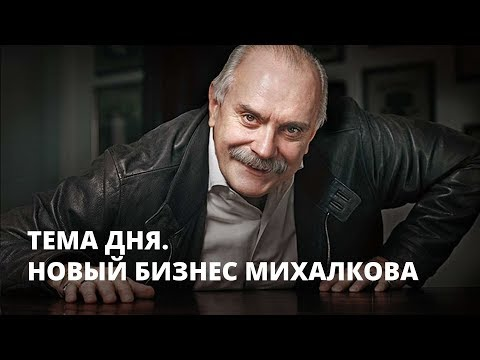 Новый бизнес Никиты Михалкова. Тема дня photo