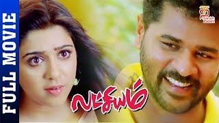 Lakshyam Tamil Full Movie HD | Raghava Lawrence | Prabhu Deva | Charmee | Thamizh Padam width=