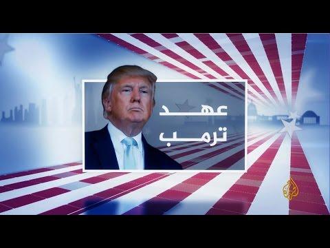 عهد ترمب - نافذة واشنطن 26/02/2017