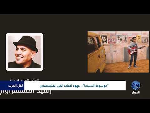 """""""موسوعة السينما"""".. جهود لتخليد الفن الفلسطيني"""