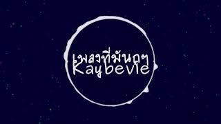 เพลงที่มันถูๆ - Kaybevie