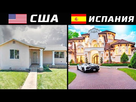 Как Выглядят Дома за Один Миллион Долларов в Разных Странах