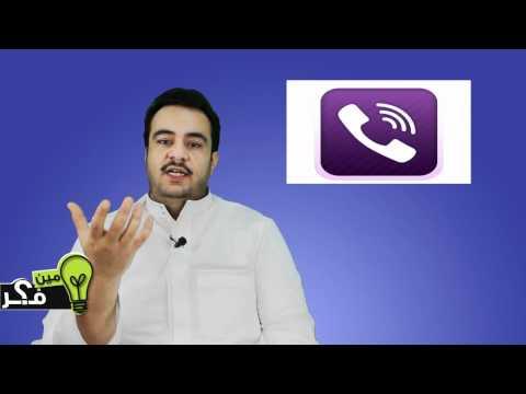 مين فكر 4 - تقنية VoIP (هاتف الانترنت)