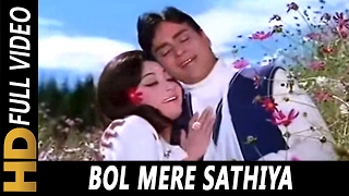 Bol Mere Sathiya   Lata Mangeshkar, Mohammed Rafi   Lalkaar 1972 Songs   Rajendra Kumar, Mala Sinha