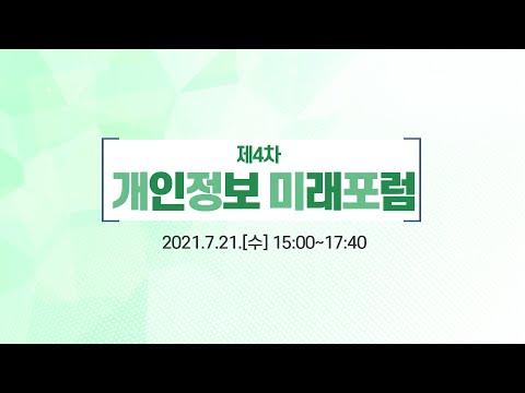 제4차 개인정보 미래포럼 개최