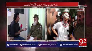 local police not support Oppressed family in murdered case| 12 August 2018 | 92NewsHD