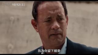 【地獄】最新預告 震撼登場