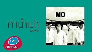 คำน้ำเน่า : Mono   Official Audio