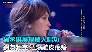 楊丞琳展現驚人唱功 網友聽完猛爆雞皮疙瘩|三立新聞網SETN.com