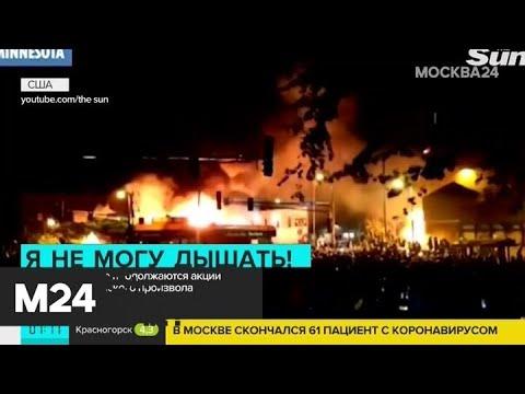 В США и Европе продолжаются акции против полицейского произвола - Москва 24 photo