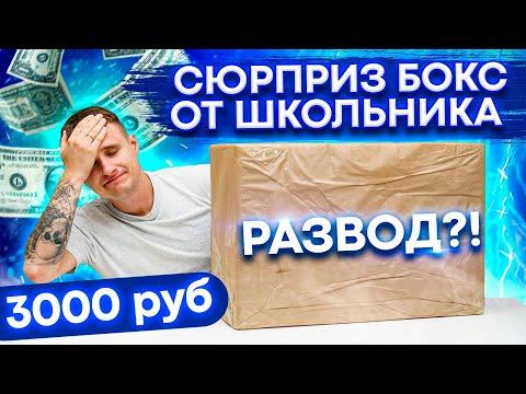 Меня ОБМАНУЛ ШКОЛЬНИК!! ОГРОМНЫЙ Сюрприз Бокс с OLX (Avito) за 3000р