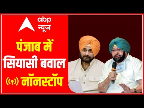 Punjab Congress Chaos and Captain Amarinder Singh's NEW MOVE: Full Report