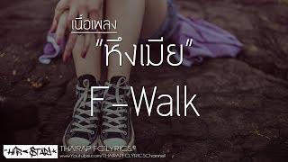 หึงเมีย - F-Walk FT. Man Gen (เนื้อเพลง)