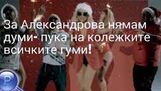 TEDI ALEKSANDROVA/ Теди Александрова ft. Adnan Beats, Game Over и Nasi- От София До Банско Lyrics