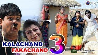 Kalachand Fakachand Part 3#কালাচাঁদ ফাকাচাঁদ #Trailor#New Purulia Bangla video 2018