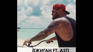 Джиган feat. Asti - Все будет хорошо (2016)