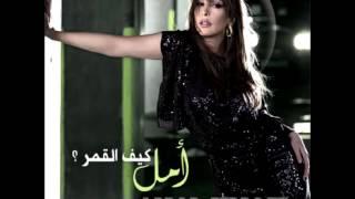 Amal Hijazi ... Deq Mai | أمل حجازي ... دق المي
