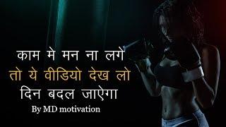 यदि काम में मन न लगे तो ये वीडियो देखो best inspirational video in hindi by md motivation