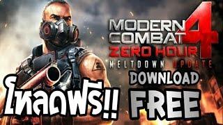 เเจก Modern combat 4 : zero hour ฟรี!! โหลดง่ายเข้าใจในสองนาที | Modern combat 4 : zero hour apk!!