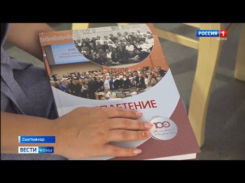 В Сыктывкаре состоялась презентация книги «Переплетение судеб»