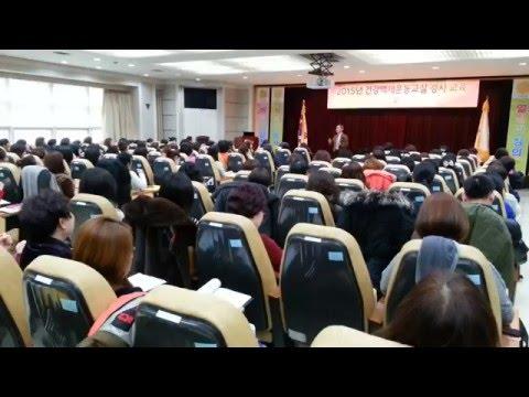 2015 국민건강보험공단 건강백세운동교실 강사교육/ 웃음치료 이광재 박사