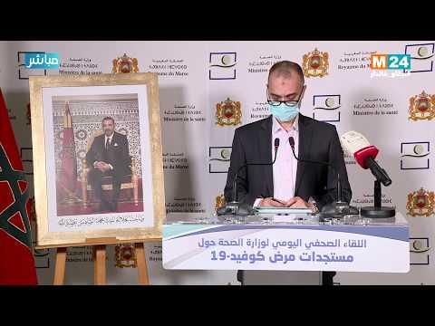 Video : Bilan du Covid-19 : Conférence de presse du ministère de la Santé (09-04-2020)