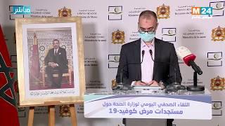 Bilan du Covid-19 : Conférence de presse du ministère de la Santé (09-04-2020)