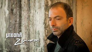 Ζει Ακόμα η Ανθρωπιά μου - μιχαήλ Ζήτα / official video clip