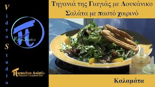 Τηγανιά της Γιαγιάς με Λουκάνικο και Μυζήθρα ξερή - Σαλάτα με παστό χοιρινό και Παστέλι