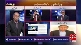 Zair E Behas( Nation celebrates Pakistan Day 2018)  - 23 March 2018 - 92NewsHDPlus