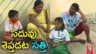 Bithiri Sathi On Students Education Standards   Funny Conversation With Savitri   V6 News width=
