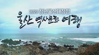 청년울산대장정 유로드 1부 울산 역사문화 여행 다시보기