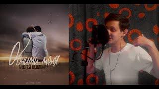 Андрей Леницкий - Обними меня (cover vocal)