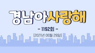 [경남아 사랑해] 전체 다시보기 / MBC경남 210629 방송 다시보기