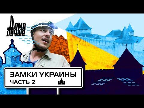 Дома лучше! Замки Украины. Бакота, Хотин, Залещики/Сезон 3