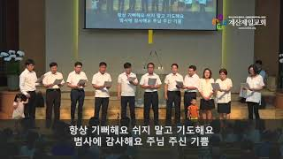 """2017.8.13 """"특별찬양-항상 기뻐해요"""" -임마누엘탁구선교회-"""
