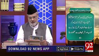 Quote: Hazrat Ali (RA) | 24 August 2018 | 92NewsHD
