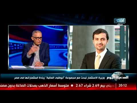وزيرة الاستثمار تبحث مع مجموعة أبوظبى المالية زيادة استثماراتها فى مصر