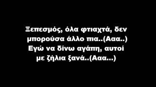 Nevma ft Stan- Διαλέγεις τη σιωπή στίχοι (lyrics)