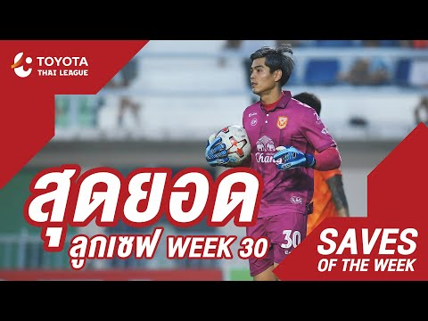 Saves of the Week : สัปดาห์ที่ 30   โตโยต้า ไทยลีก 2020