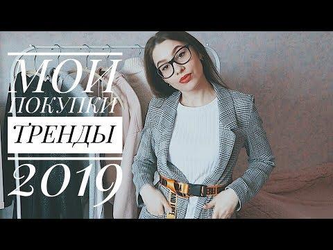 МОИ ПОКУПКИ ОДЕЖДЫ ♡  ТРЕНДЫ ВЕСНЫ 2019