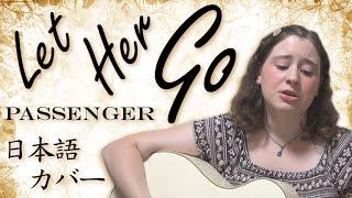 Passenger / Let Her Go (日本語カバー)
