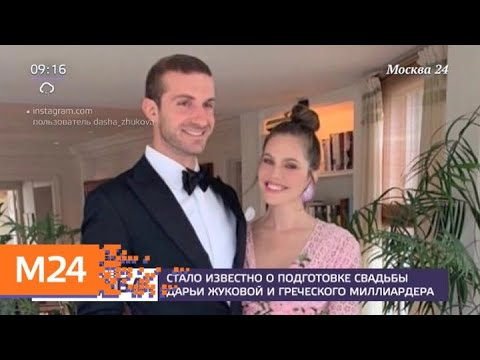 Экс-жена Абрамовича выходит замуж за греческого миллиардера - Москва 24