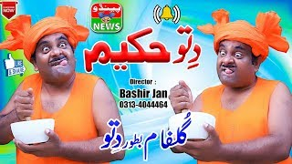 New Video // Dittu Hakeem // Top 5 Comedy Videos Clip // Only On | Pendu News