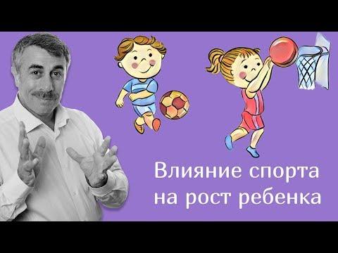Влияет ли спорт на рост ребенка? | Доктор Комаровский