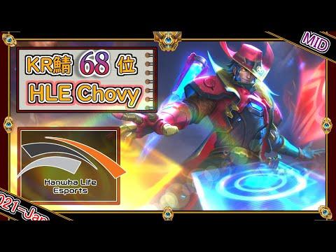 【KRチャレ68位:MID】HLE Chovyの「ロケットベルトTF MID」【世界のチャレ上位のソロQを徹底解説】League of Legends TF Mildom