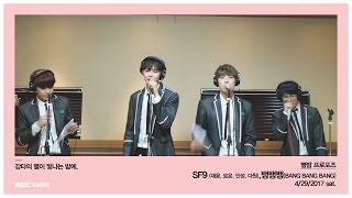 RADIO LIVE   SF9 COVER BANG BANG BANG [Kangta's Starry Night] 20170429