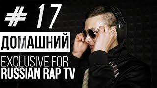ДОМАШНИЙ - LIVE [Exclusive For Russian Rap TV #17]