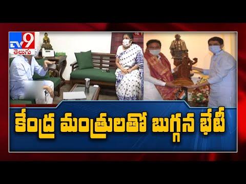 Buggana Rajendranath meets Nirmala Sitharaman, seeks release of pending funds - TV9